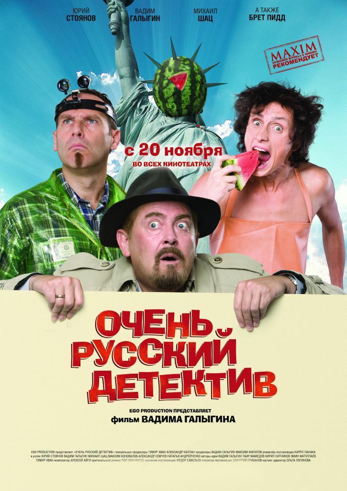 «Смотреть Русские Детективные Сериалы Новинки 2016» — 2006